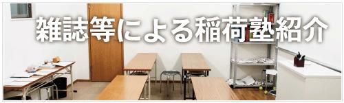 雑誌等による稲荷塾紹介