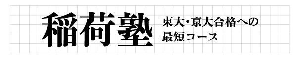 稲荷塾 東大・京大受験のための数学専門塾