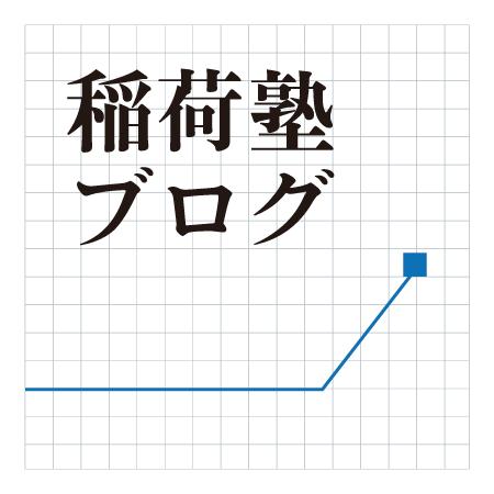 稲荷塾のブログ