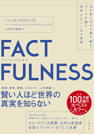 factfulness無題